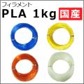 【PLA】国産フィラメントPLAGO(プラゴ) PLA 1kg