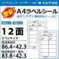 マルチプリンタ対応 A4ラベルシール RB1213 12面 激安