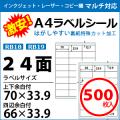 激安!インクジェット・レーザープリンタ/コピー機対応【ラベルシール】 A4 24面 500枚入り