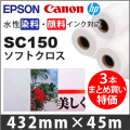 SC150 432mm×45m【3本まとめ買い特価】