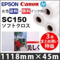 SC150 1118mm×45m【3本まとめ買い特価】