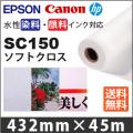 SC150 432mm×45m