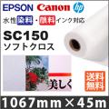 SC150 1067mm×45m