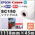 SC150 1118mm×45m