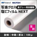 溶剤小型プリンタ対応メディア 写楽グロス塩ビフィルムNEXT(610mmX20m)