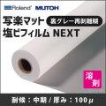 溶剤小型プリンタ対応メディア 写楽マット塩ビフィルムNEXT(610mmX20m)