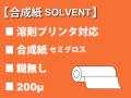 合成紙 SOLVENT (1370mmX50m)