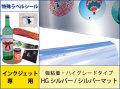 特殊ラベルシール インクジェット 強粘着・ハイグレードタイプ 銀 シルバー/シルバーマット