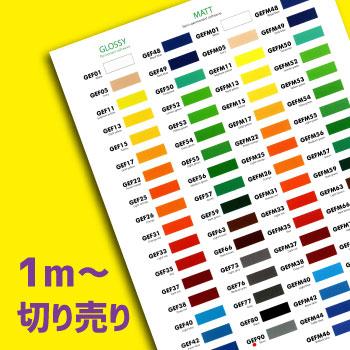 GEF 環境対応マーキングフィルム マット カラー(610mm×1m単位)
