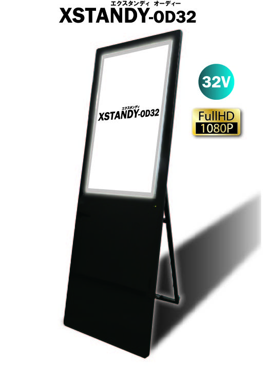 スタンド式デジタルサイネージ XSTANDY-OD32 【桜井株式会社】