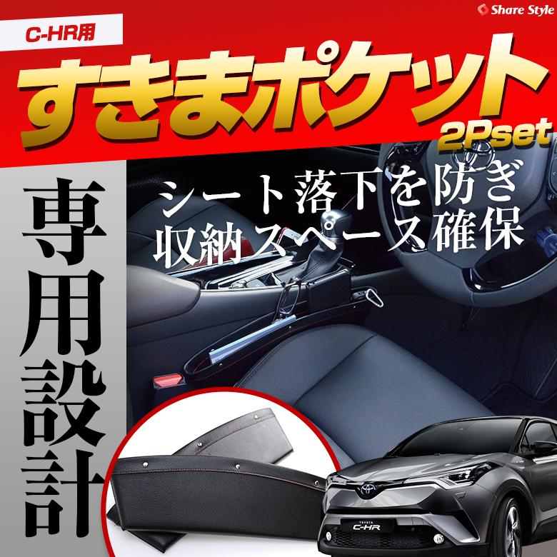 C-HR すきまポケット 2P TOYOTA CHR トヨタ