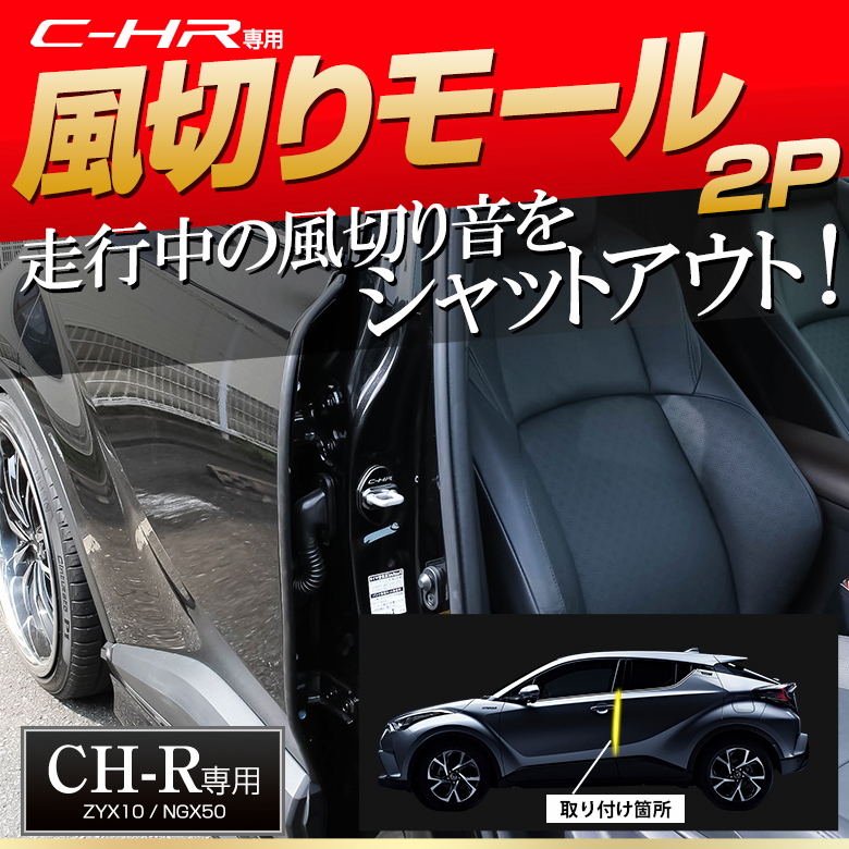 C-HR専用 風切りモール 2p