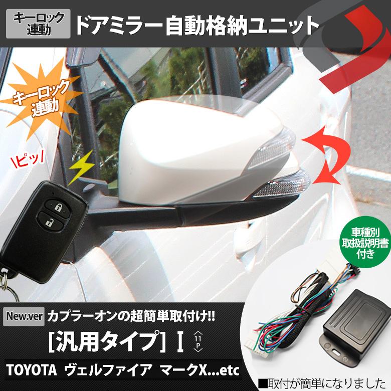 TOYOTA車 【11P】 ポン付け車種別コネクター搭載 キーレス連動ドアミラーオート格納ユニット Iタイプ ヴェルファイヤ マークX など ドアミラー 自動格納 キーレス連動