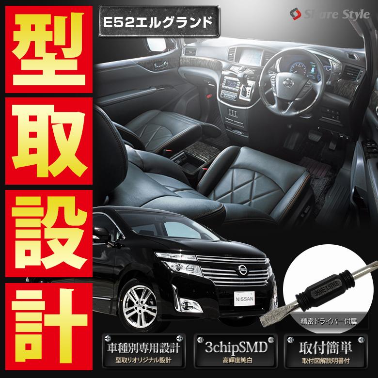 超激明 NISSAN(日産) 新型E52エルグランド ルームランプ超豪華セット!! 3chip SMD全使用 009