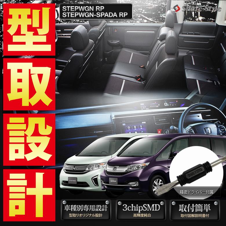 ステップワゴン ステップワゴンスパーダ LEDルームランプ RP1 RP2 RP3 RP4 超豪華 LED ルームランプ セット 3chip SMD ステップワゴン専用設計