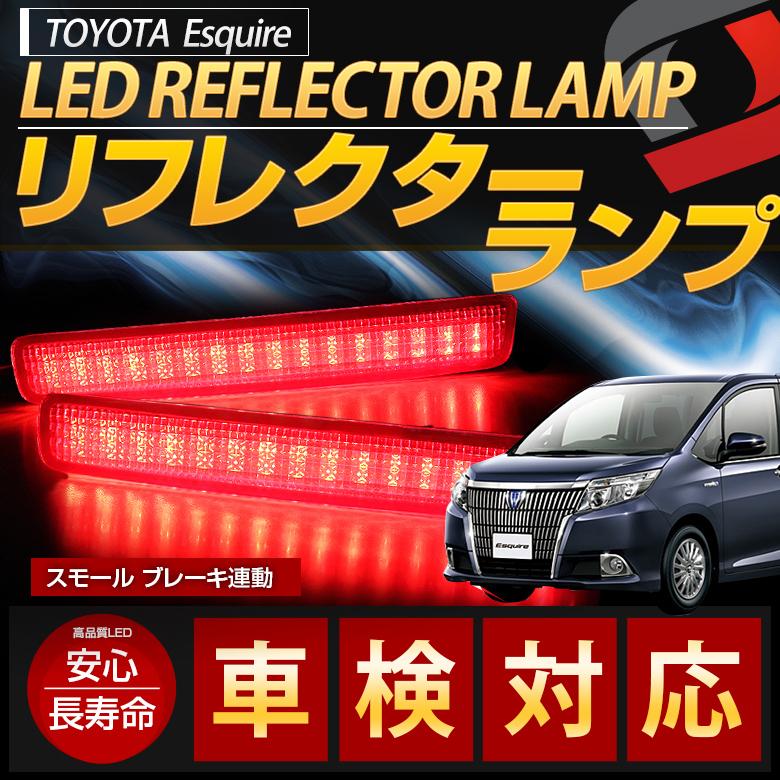 エスクァイア 車検対応 リフレクター ブレーキランプ LED[J]