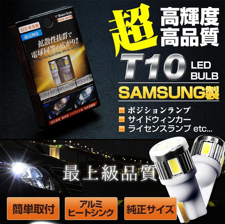 サムスンLED採用 超高輝度T10 ウェッジ球 ポジション・ライセンス・ドアカーテシ・ルームランプ LEDバルブ 2個1セット