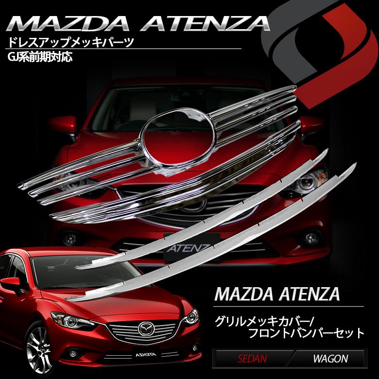 MAZDA/マツダ アテンザ GJ系専用 前期対応 グリルメッキカバー/フロントバンパートリムセット ABS樹脂製 4ピースセット 貼り付け簡単 ドレスアップパーツ ラグジュアリー感UP カスタムパーツ