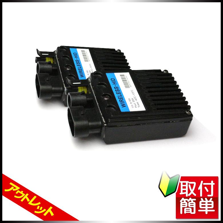 汎用HIDバラスト 2個セット