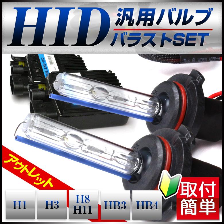 H8/H11、H1、H3、HB3、HB4汎用HIDバルブバラスト3000k4300k6000k8000k左右1セット
