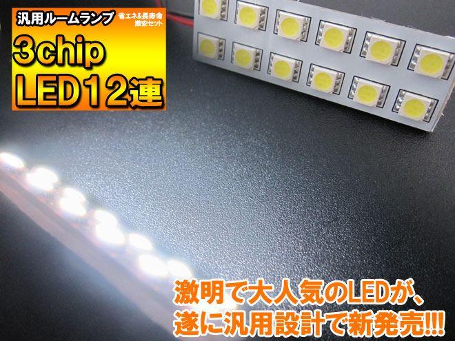 汎用ルームランプ 超高輝度 3chip SMD 12連 LEDバルブ ホワイト