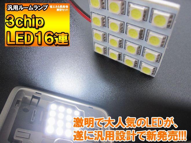 汎用ルームランプ 超高輝度 3chip SMD 16連 LEDバルブ ホワイト