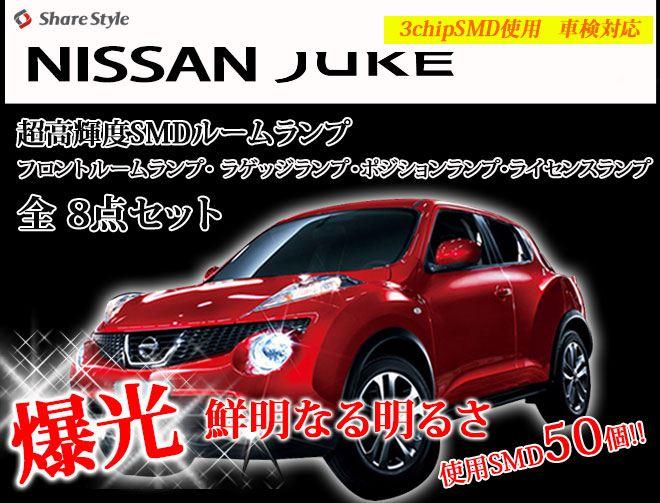 超激明 NISSAN(日産) JUKE (ジューク) ルームランプ 超豪華セット!! 3chip SMD採用 [K]