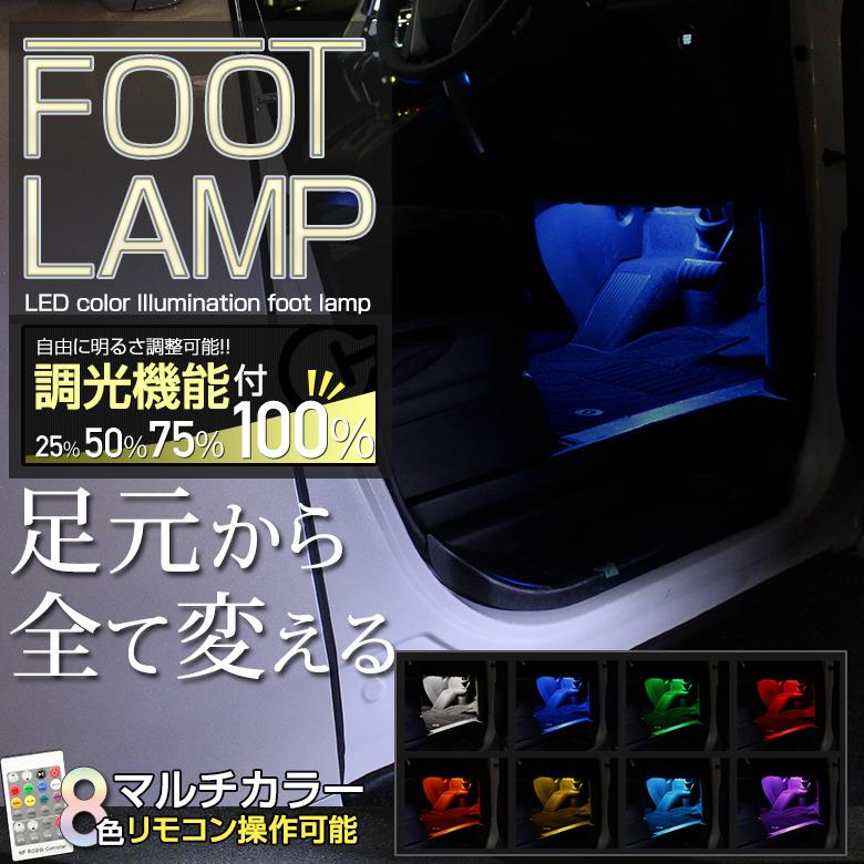 LEDフットランプ RGB8色 調光式 減光対応(リモコン付)どんな車種にも取付可能[K]