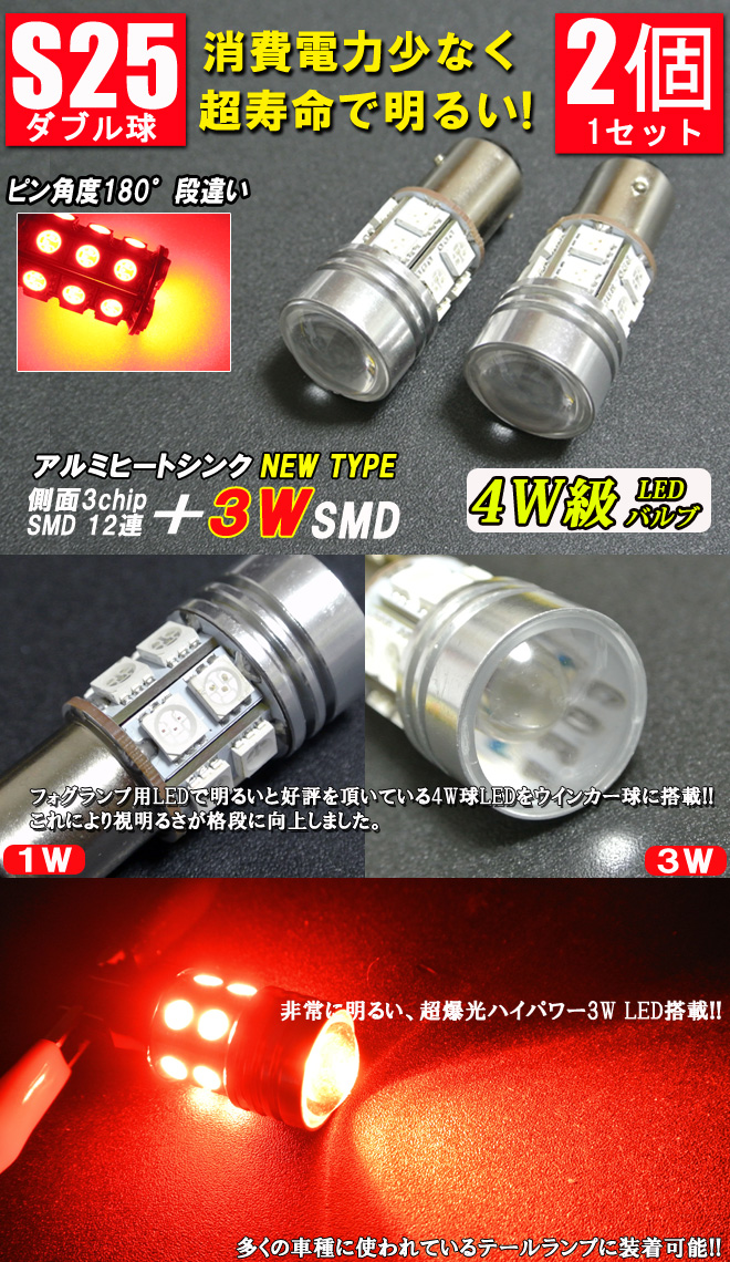 【S25 ダブル球 4W SMD 赤色 ピン角度180°段違い】 3chip SMD LEDバルブ テールランプ等に 2個1セット新品