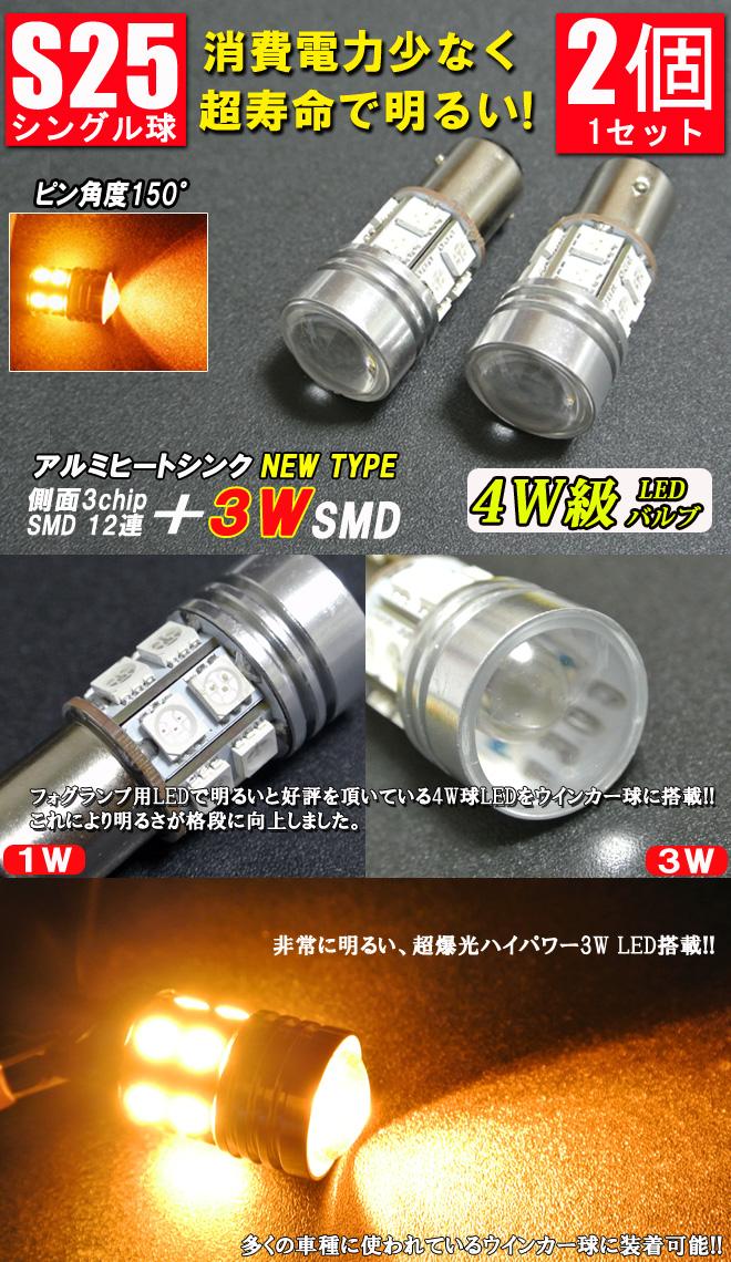【S25 シングル球 4W級 アンバー ピン角度150°】3chip SMD LEDバルブ ウインカー等に 2個1セット新品