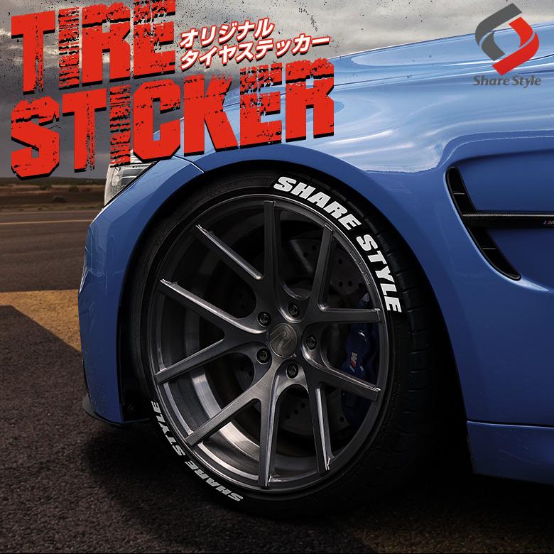 【予約販売】 オーダーメイド オリジナルタイヤステッカー 10枚セット ホワイト[J]
