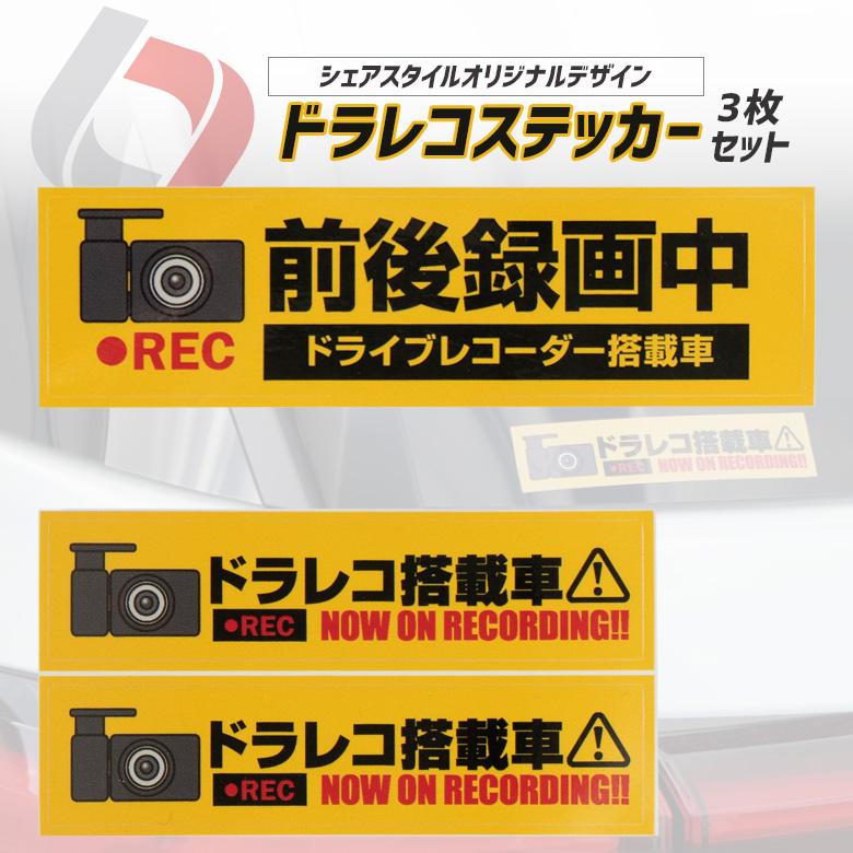 ドラレコ ステッカー 3枚セット あおり運転防止に最適 [J]