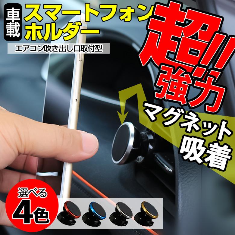 エアコン吹き出し口取付型 車載スマートフォンホルダー