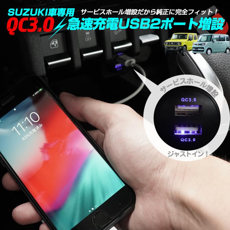 スズキ車専用 USB QC3.0認証 急速充電 2ポート クイックチャージャー サービスホール差込 USB増設 ジムニー スペーシア など SUZUKI [J]