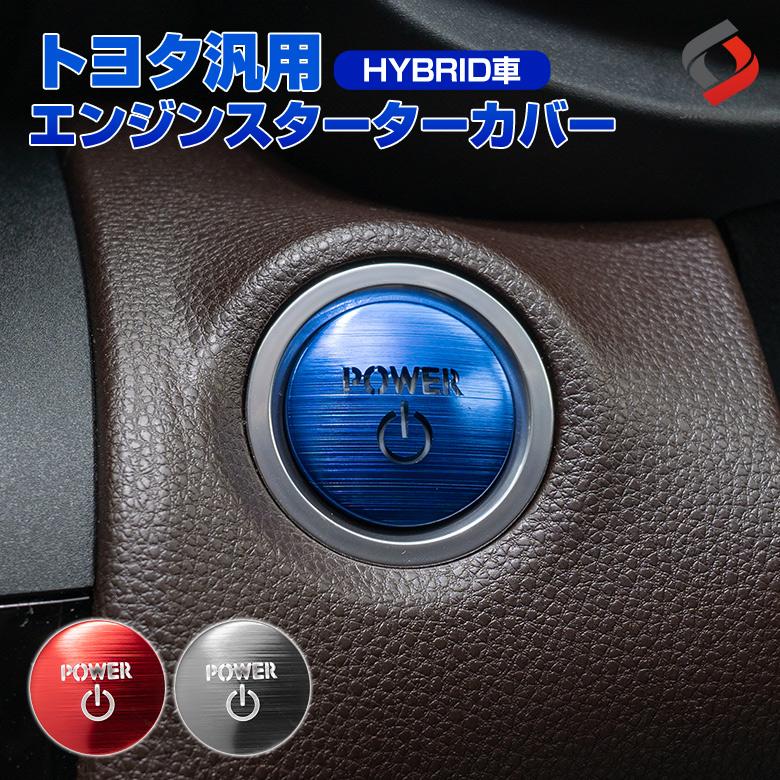 トヨタ ハイブリット車 汎用 エンジンスターターカバー 1p [J]