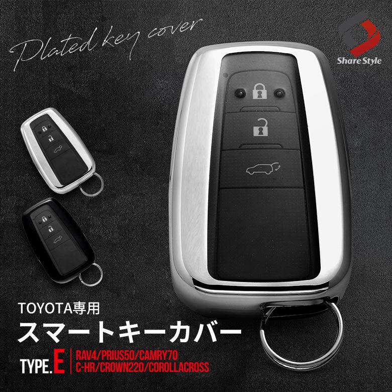 【まとめ割引対象商品】トヨタ車汎用 キーケース Eタイプ TPU
