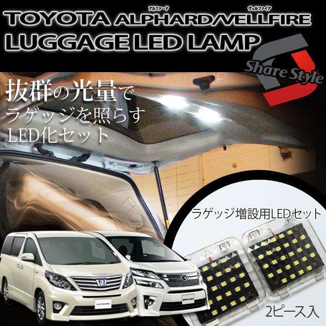 TOYOTA(トヨタ) 20系アルファード/ヴェルファイア専用 ラゲッジ増設用LEDランプセット(2ピース入り・日本語取付説明書付属)