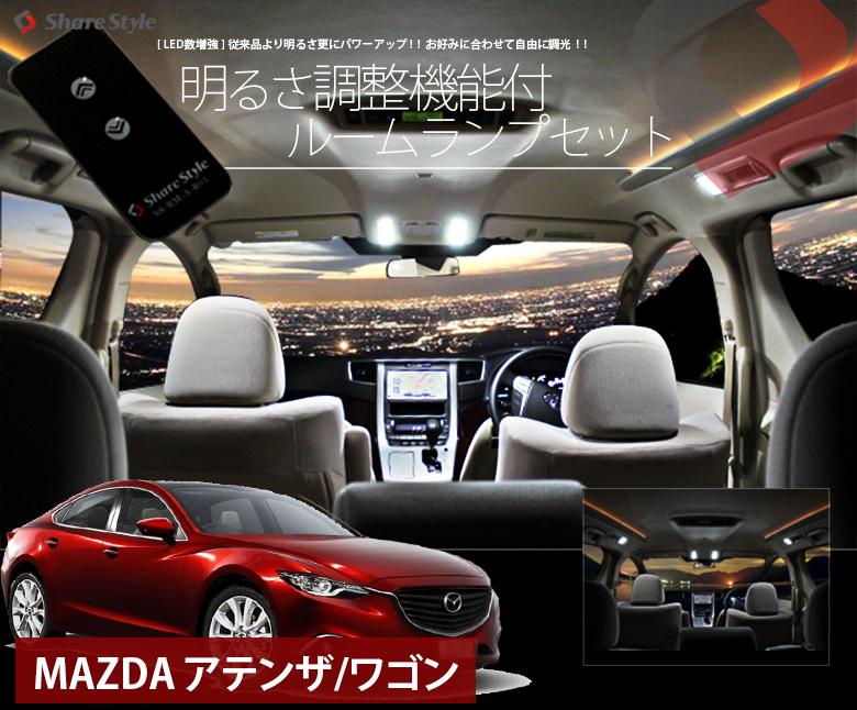 ■明るさ調整機能付き!! Z LEDルームランプセット MAZDA アテンザ GJ系 専用 10段階調光 3chip SMD リモコン付![J]