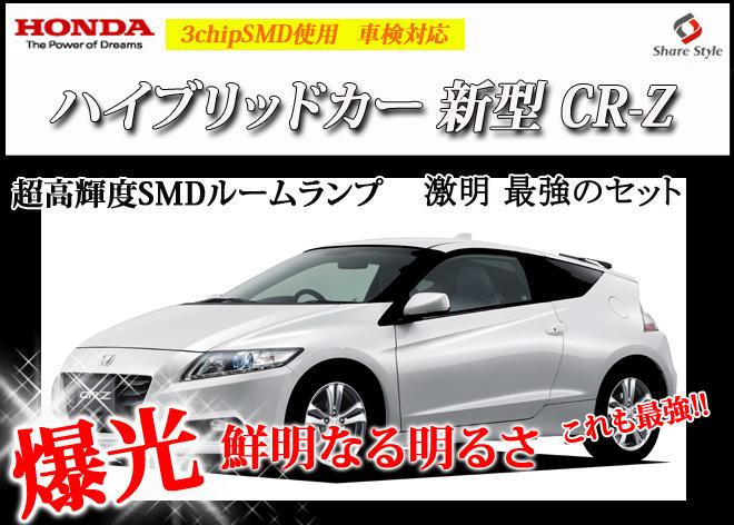 超激明 HONDA(ホンダ) 新型CR-Z ハイブリッド ルームランプ 超豪華セット!! 3chip SMD全使用 [K]