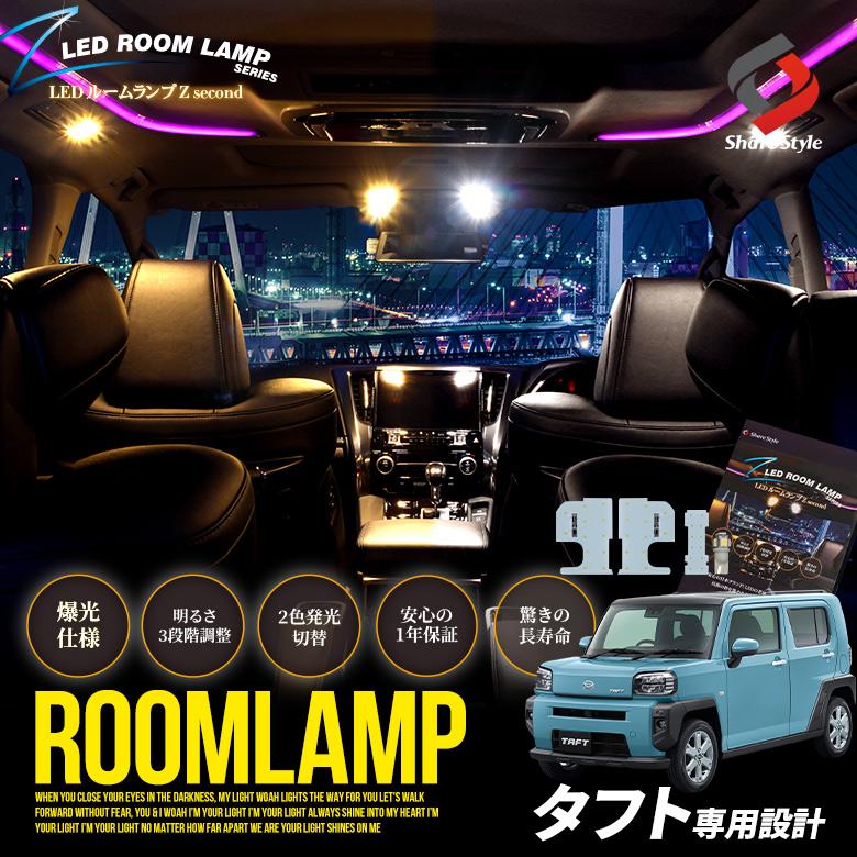 【まとめ割引対象商品】タフト LA900S LA910S 専用 クリア加工 LED ルームランプ 2色発光 明るさ調整機能付き