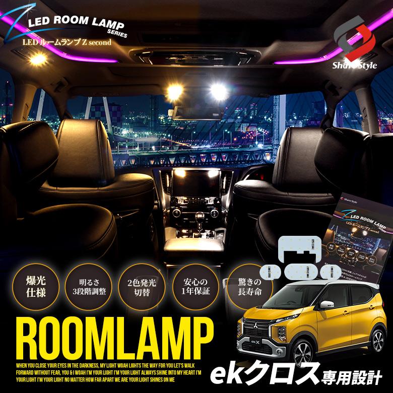 【まとめ割引対象商品】ekクロス 専用 クリア加工 LEDルームランプセット 2色発光 明るさ調整機能付き