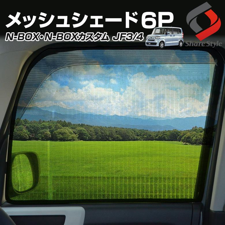N-BOX N-BOXカスタム JF3/4 専用 メッシュシェード