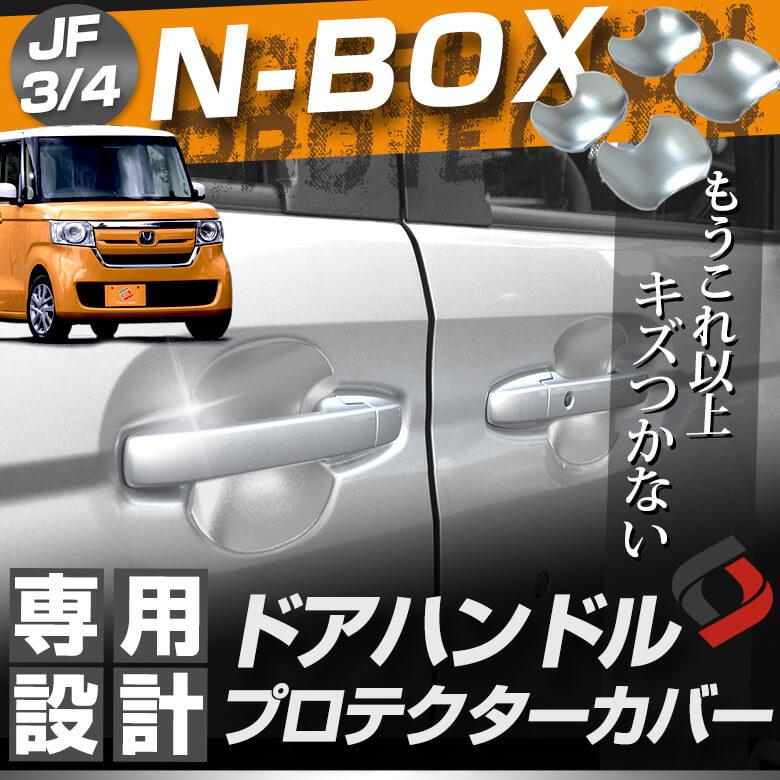 N-BOX専用 ドアハンドルプロテクターカバー 4p ABS樹脂メッキ加工 車種別専用設計