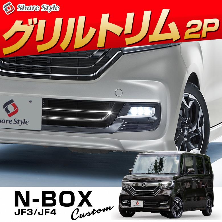 N-BOX グリルトリム2Pカスタム専用2[J]