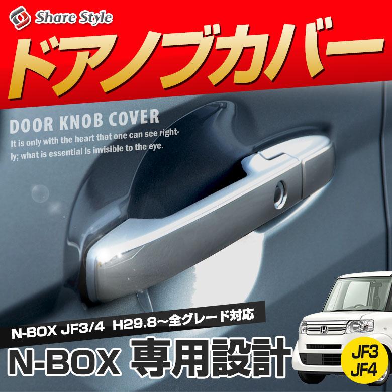 ドアノブカバーN-BOX H29.8~ JF3・4専用 8p [K]