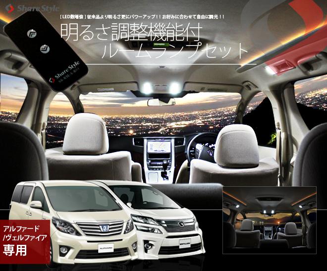 ■明るさ調整機能付! Z LEDルームランプセット TOYOTA(トヨタ)20系アルファード/ヴェルファイア専用 10段階調光 3chipSMD リモコン付![J]