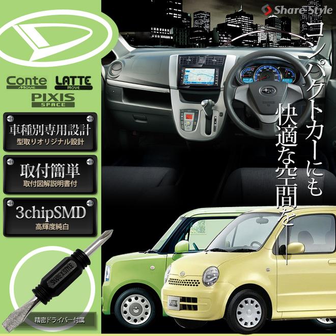MOVE LATTE(ムーヴラテ)L550S/L560S Conte(コンテ)・ピクシススペースL575S/585S専用 LEDルームランプ 超豪華セット!![1E][K]