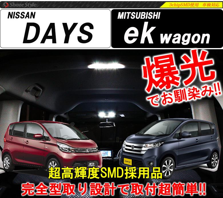 超激明 日産 デイズ(DAYS)/デイズ ハイウェイスター/デイズ ライダーB21W 三菱 ekワゴン(ek wagon)B11W LED ルームランプセット