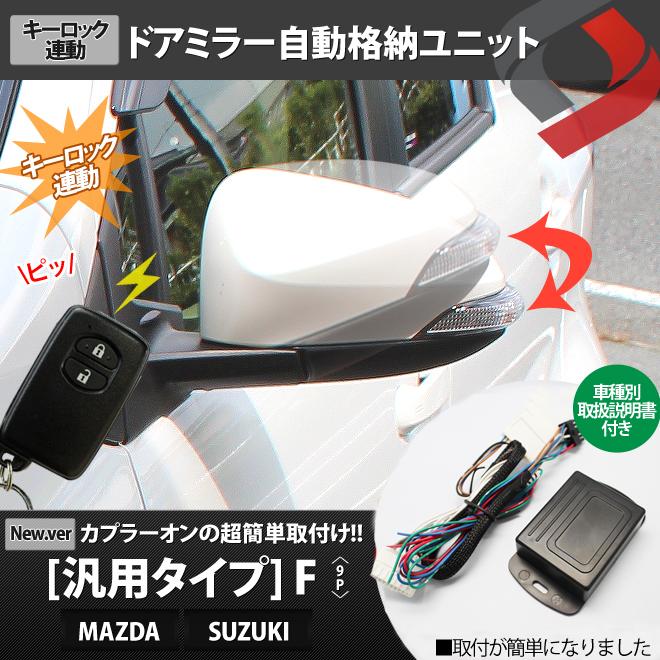 MAZDA SUZUKI車 【9P】 ポン付け車種別コネクター搭載 キーレス連動ドアミラーオート格納ユニット Fタイプ