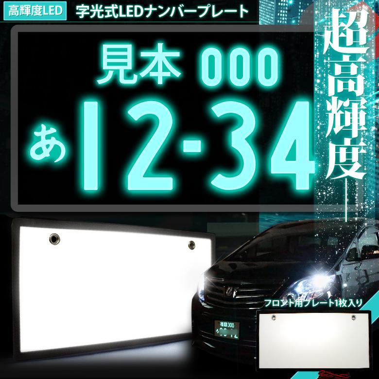 字光式LEDナンバープレート フロント用1枚売り 超高輝度 極薄8mm 12V車[J]
